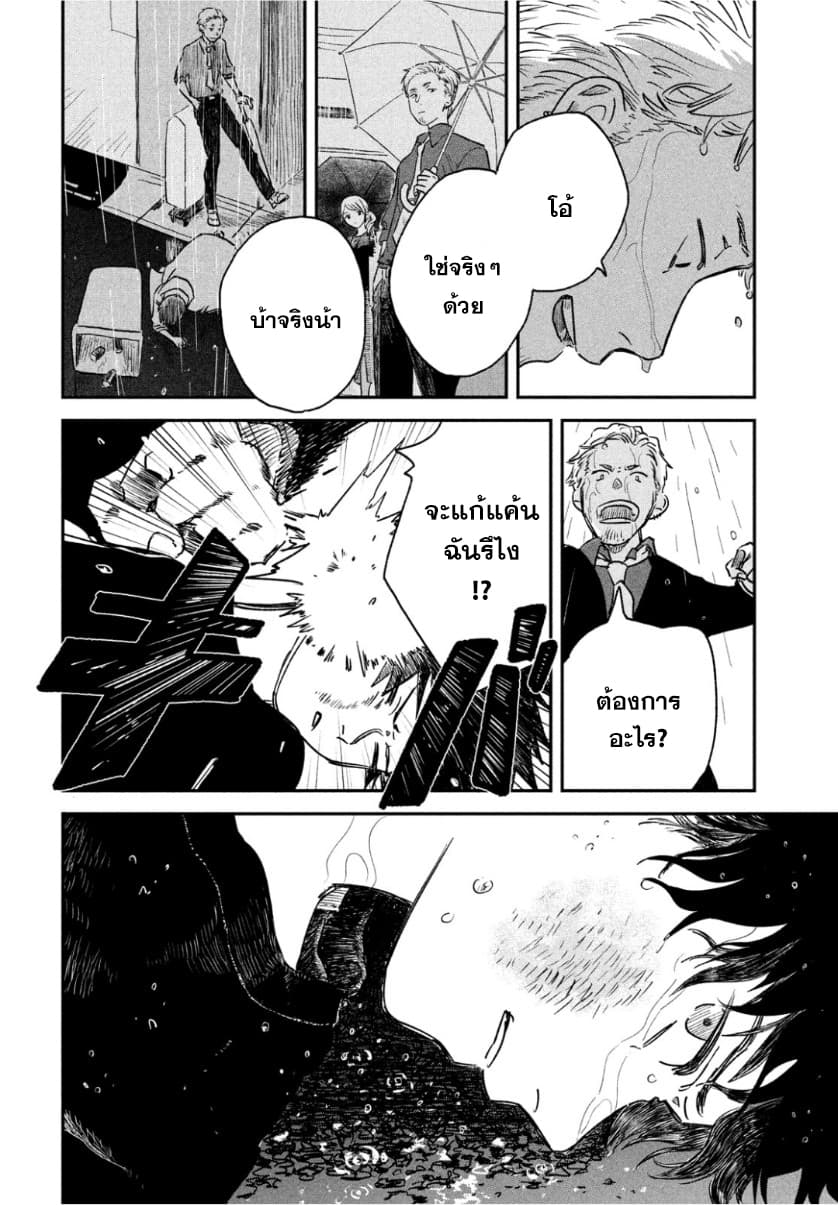 อ่านการ์ตูน Tenki no Ko ตอนที่ 1 หน้าที่ 50