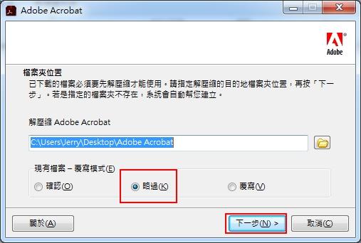 軟件集中: Adobe Acrobat Pro DC 2015 + 破解教學