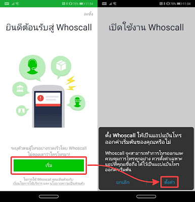 Screenshot_20181224_115414_gogolook.callgogolook2-side.jpg