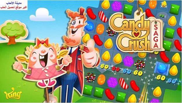 تحميل لعبة كاندي كراش ساغا Candy Crush للموبايل الاندرويد والايفون والكمبيوتر مجانا