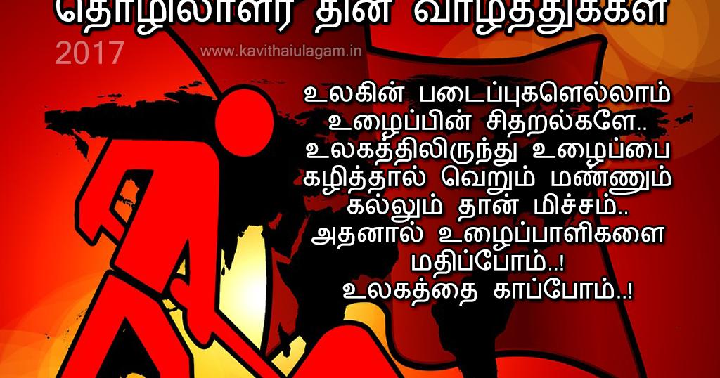 Ulaipalar Dhinam Kavithai Wishes Images Labor Day Kavithai In Tamil 2017