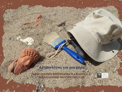 Καλοκαιρινές δράσεις της Εφορείας Αρχαιοτήτων Πέλλας