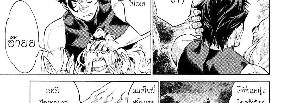 อ่านการ์ตูน Henkyou no Roukishi - Bard Loen ตอนที่ 1 หน้าที่ 77