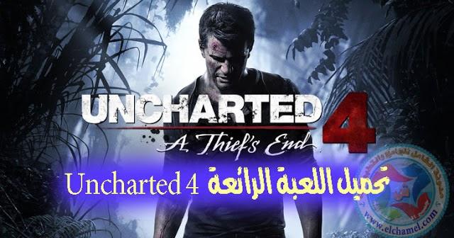 تحميل لعبة uncharted 4 للكمبيوتر تورنت