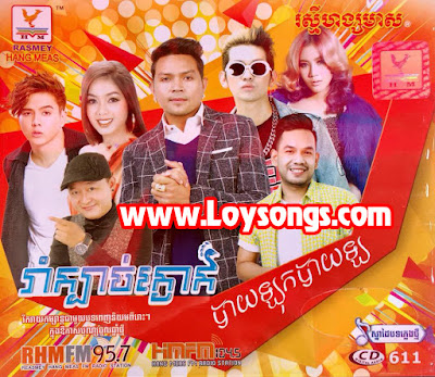 RHM CD Vol 611 | Khmer Happy New Year 2018