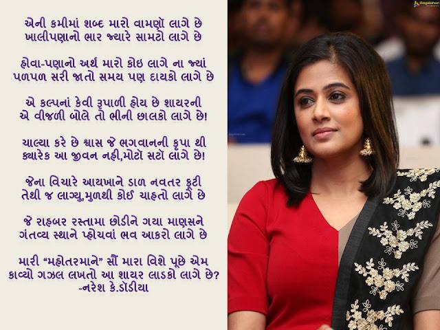 एनी कमीमां शब्द मारो वामणॉ लागे छे Gujarati Gazal By Naresh K. Dodia