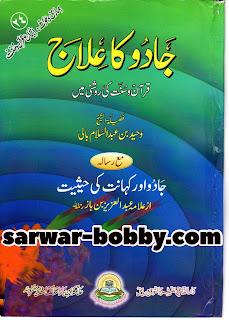 Jadu Ka Ilaj Quran o Sunnat Ki Roshni Mein