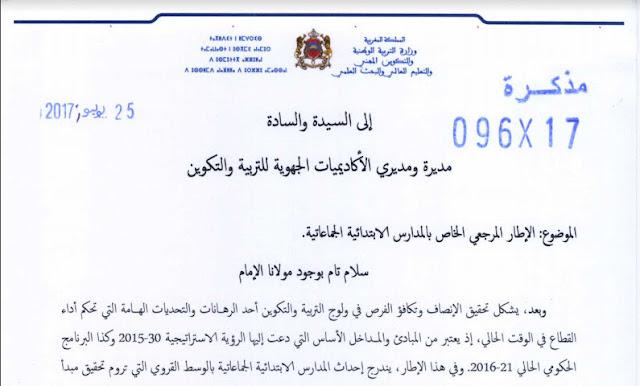 مذكرة رقم 17-096 في شأن الإطار المرجعي الخاص بالمدارس الابتدائية الجماعاتية