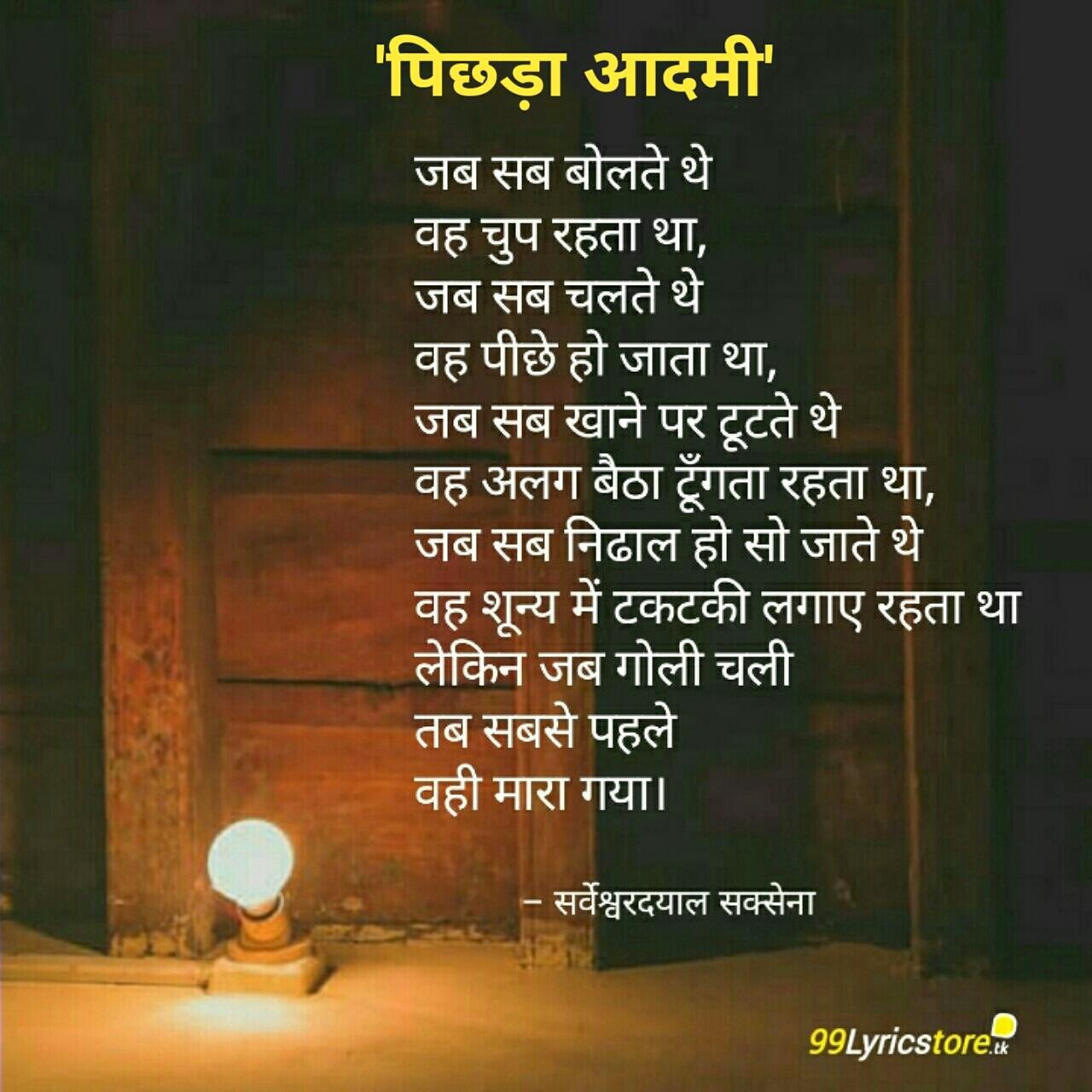 साहित्यकार सर्वेश्वरदयाल सक्सेना ने एक कविता लिखी जो समाज की पीढ़ा और भ्रष्ट राजनीति पर आधारित एक हिन्दी कविता है जिसका नाम पिछड़ा आदमी है।