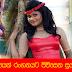 Chat with Singer and actress Sulochana Deraniyagala