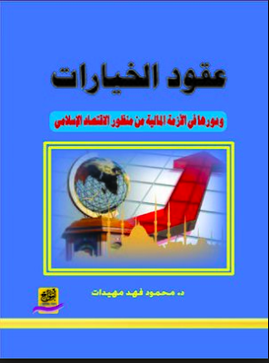 تحميل كتاب عقود الخيارات ودورها في الأزمة المالية من منظور الاقتصاد الإسلامي PDF