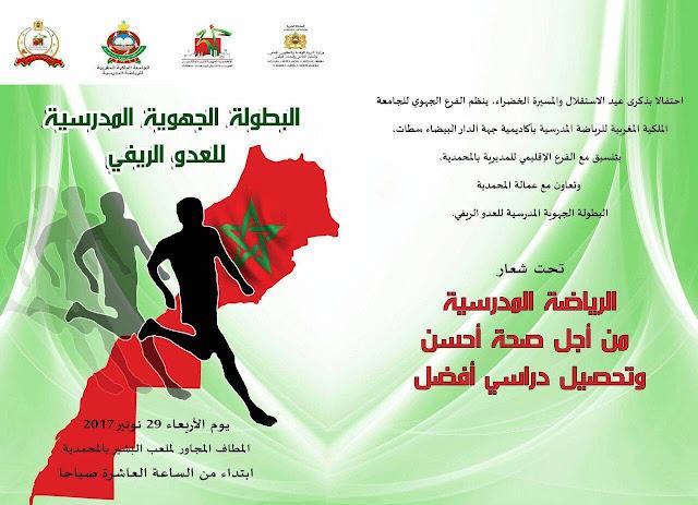 المديرية الإقليمية سيدي البرنوصي تتألق في البطولة الجهوية للعدو الريفي