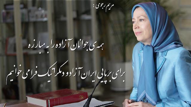 پیام مریم رجوی به مناسبت شروع سال تحصیلی ۹۶-۹۵-ایران