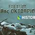 Η Επέτειος της 28ης Οκτωβρίου έχει την υπογραφή του Cosmote History