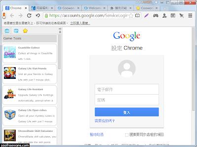 Coowon 酷玩瀏覽器 1.6.8 免安裝中文版 - 為網頁遊戲而開發的類Chrome瀏覽器 取代楓樹瀏覽器 - 阿榮福利味 ...