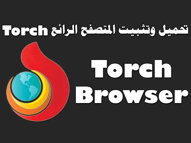تحميل وتثبيت المتصفح الرائع torch browser