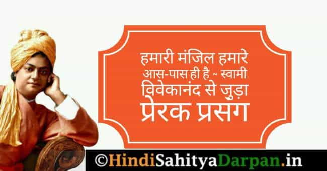 Swami Vivekananda Stories About Goal In Hindi ~ हमारी मंजिल हमारे आस पास ही है