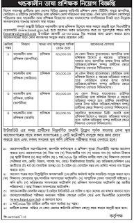 Bangladesh Technical coaching Center (TTC) Job Circular 2019 - www.jobbazarbd.xyz