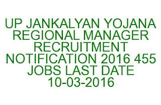UP JANKALYAN YOJANA REGIONAL MANAGER RECRUITMENT NOTIFICATION 2016 455 JOBS LAST DATE 10-03-2016