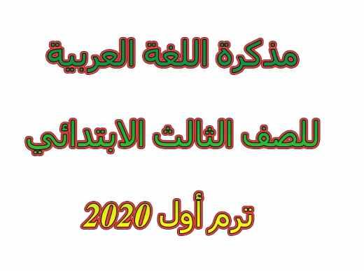 مذكرة اللغة العربية للصف الثالث الابتدائي ترم أول 2020 مستر عزازى عبده محمود