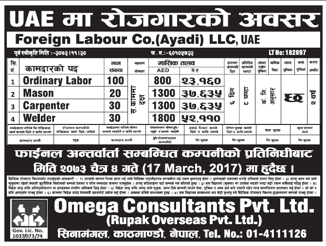 Jobs in UAE for Nepali, Salary Rs 52,110