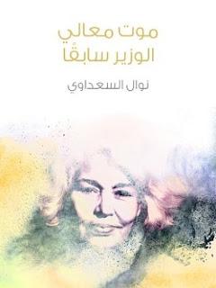 تحميل كتاب موت معالي الوزير سابقا pdf - نوال السعداوي