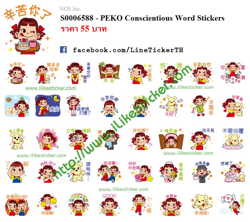 PEKO Conscientious Word Stickers