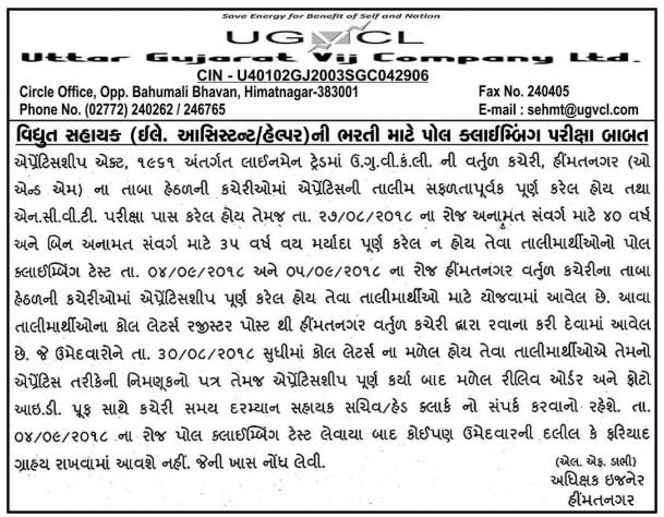 UGVCL Exam Notification 2018 - Vidyut Sahayak (Electrical Assistant/ Helper)@www.marugujarat.online