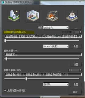 3dsMax Vray3.2參數設置和使用方法