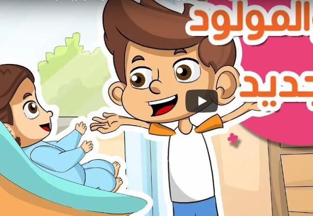 حكاية مولود جديد مرجع مرشدي في اللغة العربية المستوى الثاني ابتدائي