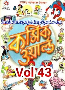 কমিকস ওয়ার্ল্ড ভলিউম ৪৩ Comic World Volume 43