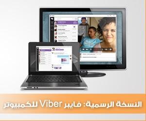 برنامج Viber للكمبيوتر والأندوريد لعمل مكالمات صوتية و مكالمات فيديو مجانية