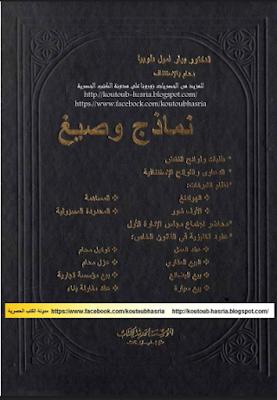 تحميل كتاب نماذج وصيغ امام محكمة النقض والاستئناف pdf