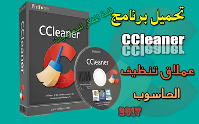 How to download and install CCleaner software cleaning giant and remove the registry fragmentation from the official website in its latest version 2017