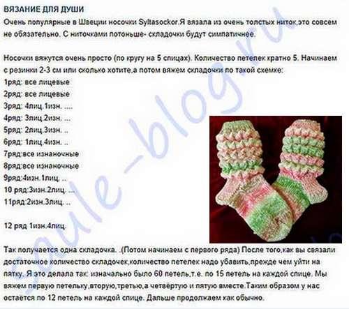 Описание вязания носочков пышным узором
