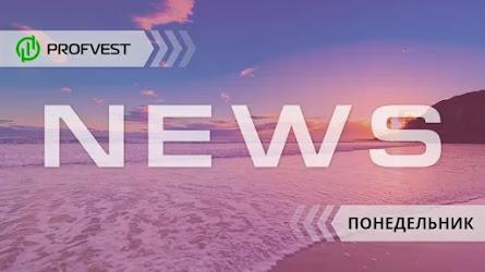 Новостной дайджест хайп-проектов за 03.08.20. Отчеты и конкурсы