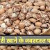 सुपारी खाने के फायदे और नुकसान- Betel Nut Benefits And Side Effect In Hindi