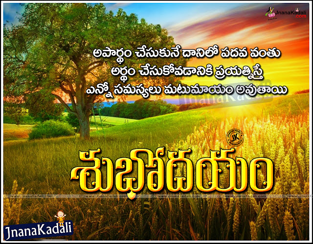 Telugu good morning quotes wishes greetings wallpapers