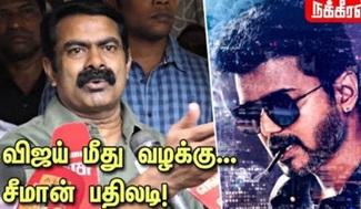 Seeman Slams Actor Vijay | Sarkar Issue