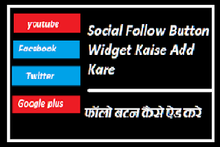 socail follow button kaise lagaye