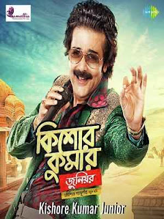 kishore-kumar-junior-2018-bengali-movie-hdrip-x264-866mb
