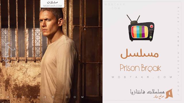 مسلسل الهروب الكبير أو Prison Break