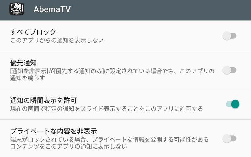 【Android】アプリに通知を切る設定がないときは _6