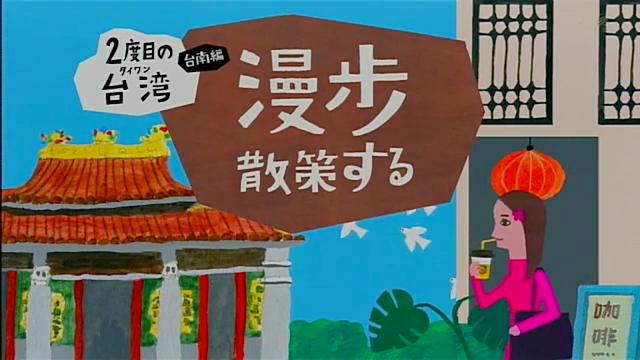 日本NHK「2度目の台湾 台南編