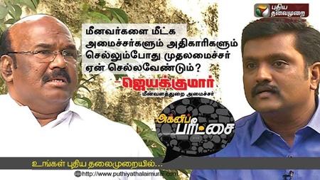 Agni Parichai :Interview with Minister Jayakumar – 09/12/17   Puthiya Thalaimurai