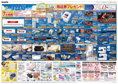 7/8〜 夏のときめきフェスタ