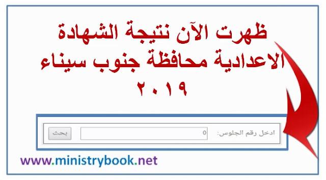 نتيجة الشهادة الاعدادية محافظة جنوب سيناء 2019