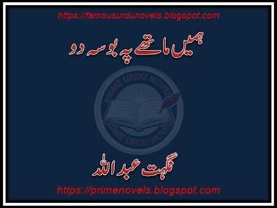Free download Humen mathy pe bosa do by Nighat Abdullah pdf