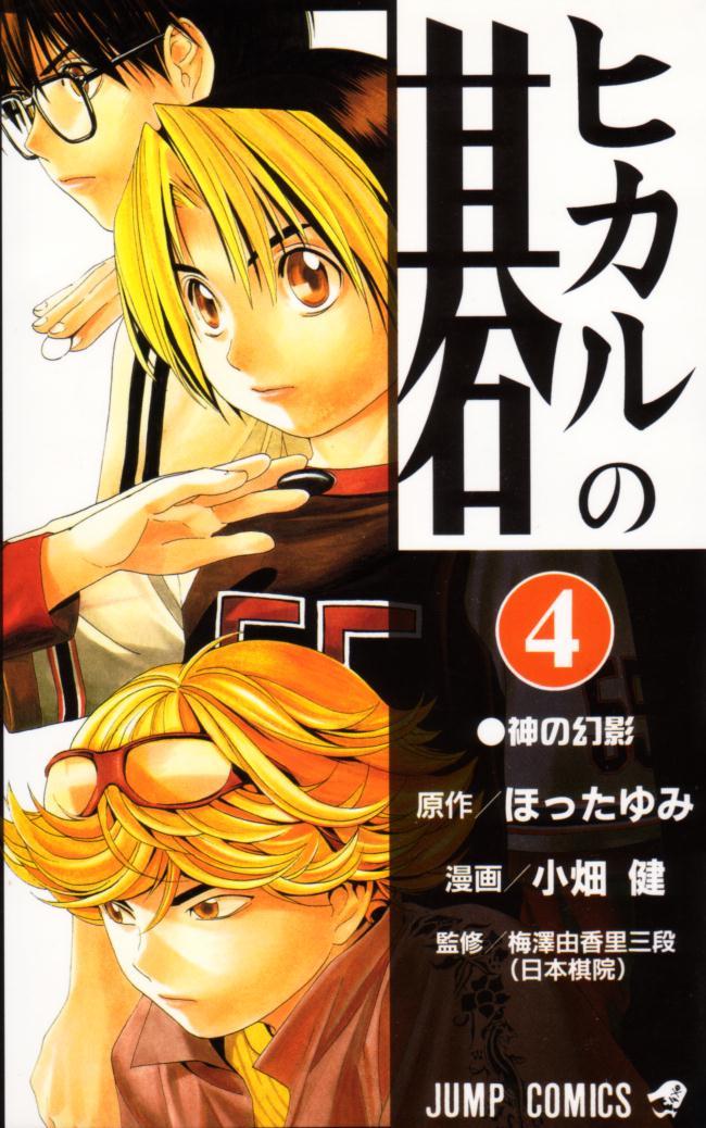 Hikaru No Go hikaru no go chap 26 trang 4