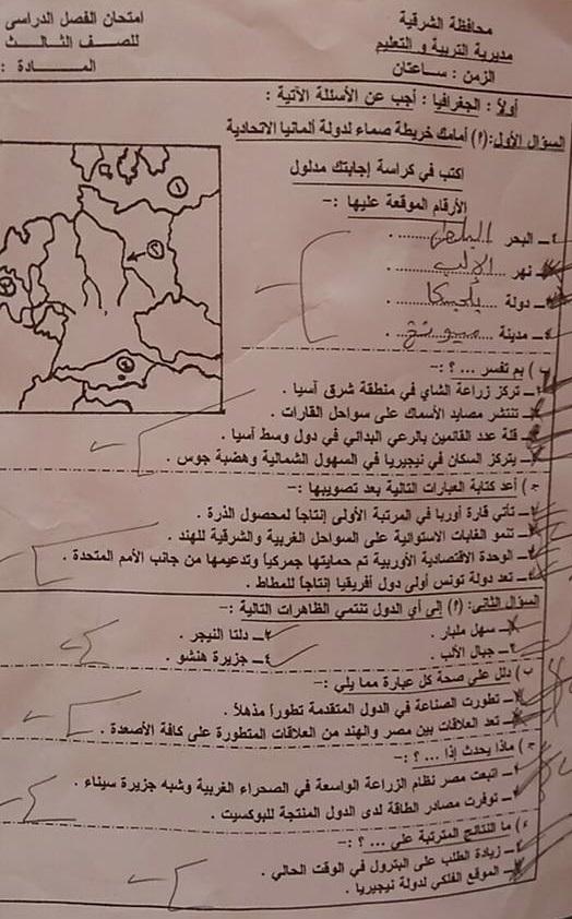 امتحان الدراسات الاجتماعية محافظة الشرقية للصف الثالث الاعدادى الترم الثاني 2017